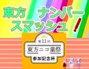 【第11回東方ニコ童祭参加記念杯】東方ナンバースマッシュトーナメント オープニング【その10】