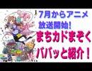【週刊マンガだべり!】 第1回「まちカドまぞく」をババッと紹介!