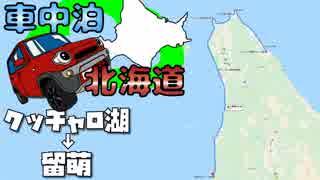 車中泊ハスラーで北海道!2019GW その4 ~クッチャロ湖→宗谷岬→留萌~ ぼっちかふぇ