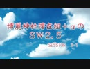 【東方卓遊戯】博麗神社滞在組+αのSW2.5_session3-1