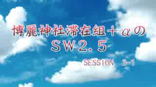 【東方卓遊戯】博麗神社滞在組+αのSW2.5_