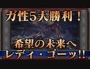 【MHW・第10話(最終話)】ランスで上位ネルギガンテ【ゆっくり実況プレイ】
