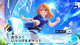 【デレステ】「青空エール」イベントコミ