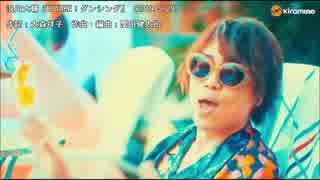【2019上半期】声優MVサビまとめ50曲