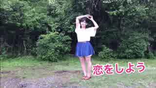 【ひかり☆彡】恋をしよう 踊ってみた