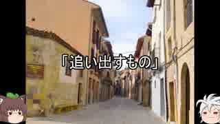 【怪談】ゆっくりと一緒に百物語 31話【ゆっくり朗読】