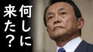 韓国経済副首相vs麻生太郎財務相!CPTPPに無条件で参加してやってもいい?日本は最初から取引する気など無いわボケ!w