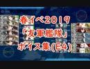 【艦これ】春イベ2019「友軍艦隊」ボイス集(E4編)