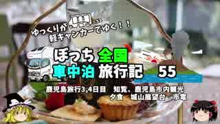 【ゆっくり】車中泊旅行記 55 鹿児島編9