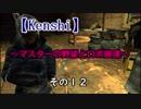 【Kenshi】マスターの野望とロボ娘達 その12