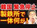 韓国の最新ニュース速報!製鉄所が緊急停止で大赤字!衝撃の理由に日本と世界も唖然!一体何が…海外の反応『KAZUMA Channel』
