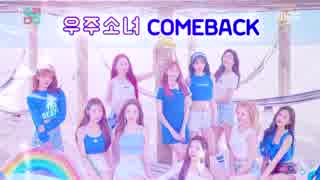 【k-pop】 우주소녀(WJSN (Cosmic Girls)) - 눈부셔(Oh My Summer) + Boogie Up  음악중심 (MusicCore) 190608