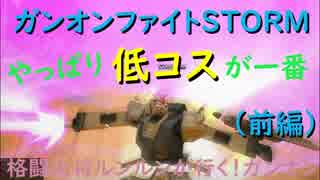 ~低コスマシンガン最強!?ガンオンファイトStorm~格闘大将ルンルンが行く!ガンダムオンライン