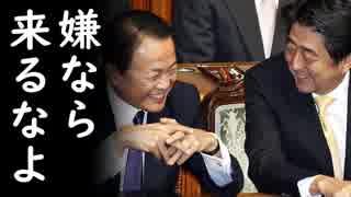 売国朝日新聞が大阪G20記念撮影場所の件でフェイクニュースを流していた事が判明し非難殺到!他