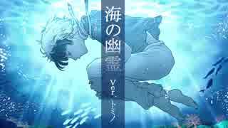 海の幽霊/米津玄師【Ver.トミノ】