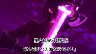 狸穴鎮守府騒動記 第42話