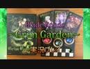 【実況プレイ】【エフェクト・解説付き】新作『Blade Rondo Grim Garden』【初見プレイ】