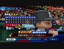 #12(04/12 第12戦)勝利試合のターニングポイントをモノにしろ!LIVEシナリオ2019年版