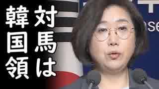 韓国人が嫌韓が深刻とか言いながら日本人は皆甘い!完全に舐められてる日本は対馬を蹂躙されても何もできない?安倍首相これどうすんの?