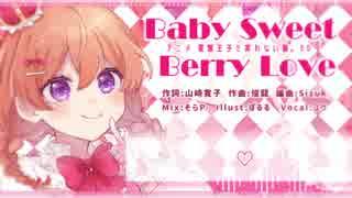 ❤︎【変態王子と笑わない猫。ED】 Baby Sweet Berry Love 歌ってみた / ユウ