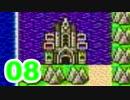 【実況】新米勇者が引き続きドラクエの世界を満喫するpart8【ドラクエ2】