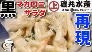 黒マカロニサラダ♪ ~磯丸水産の人気メニ
