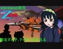 【VOICEROID実況】東北ずん子、ティターンズに入る part4【機動戦士Zガンダム エゥ...