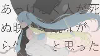 あっけなく人が死ぬ映画 / appy feat.初音ミク