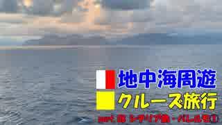 地中海クルーズに行ってきました!part.08【シチリア島・パレルモ① 】