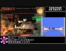 アーマード・コア ネクサスRTA 1時間6分36秒(WR) part2/3