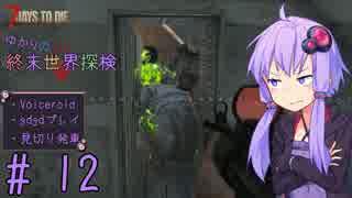【7DtD】ゆかりの終末世界探検part12