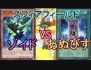 【遊戯王】タミフルカバディEX スフィアフィールド5【ゾイドvsあぬびす】