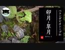 【ベランダビオトープR1】令和元年 卯月・皐月 2019.4 - 5