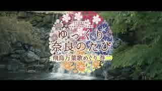 ゆっくり奈良の旅「飛鳥万葉歌めぐり - 巻2」