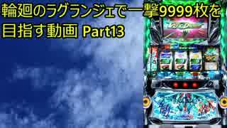 【パチスロ】輪廻のラグランジェ 一撃9999枚を目指す Part13