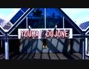 YOUKAI DOJONE 【動画版さがのver.】