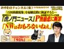 「虎ノ門ニュース」 Pが無慈悲に断罪。「リベラルはおもろない」 みやわきチャンネル(仮)#476Restart334