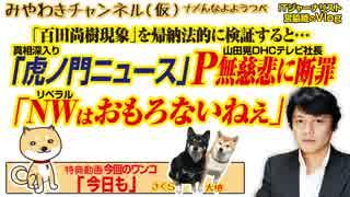 「虎ノ門ニュース」 Pが無慈悲に断罪。「リベラルはおもろない」|みやわきチャンネル(仮)#476Restart334