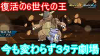 【ポケモンUSM】日々シングルレート対戦実況 続part51【メガガルーラ】