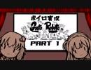 結月ゆかりのGato Robotoだニャー PART1【Voiceroid実況】