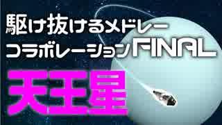 【メドレー合作】駆け抜けるメドレーコラボレーションFINAL 天王星