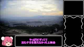 [リアル登山アタック]京都府 大文字山 RTA