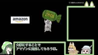 【NG未規制版】榊正宗氏とAmazonに対する