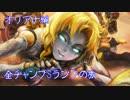 【LoL】全チャンプSランクの旅【オリアナ】Patch 9.11 (108/144)