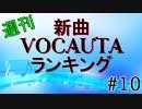 週刊新曲VOCAUTAランキング#10