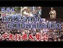 【拉致問題】5.24 拉致被害者救出、北朝鮮に自由と平和を!デモ行進&集会 [桜R1/6/8]