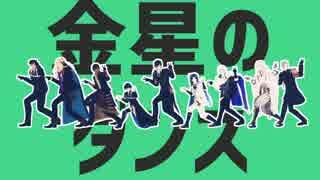 【MMD刀剣乱舞】金星のダンス【長船派×伊