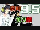 【Killer7】京町と笑う顔 9.5(解説回)