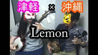 【津軽×沖縄】 Lemon 【三味線】