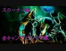 【LoL】全チャンプSランクの旅【スカーナー】Patch 9.11 (109...